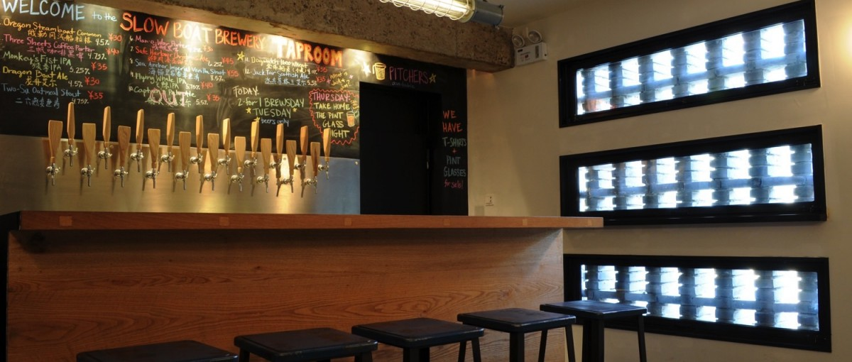 Slow Boat Brewery Taproom | Hg2 Beijing